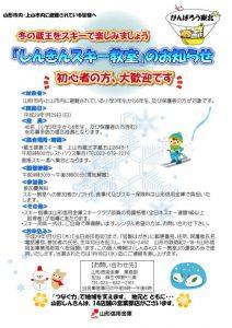 yamagata_shinkin20161227