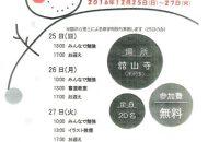 yamagata_terakoya20161209