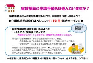 yamagata_yachin20161227