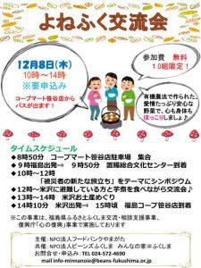 yonefuku20161206