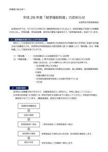 aizu_info20170123