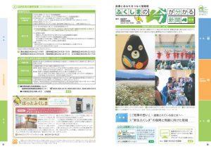 fukushima_now50