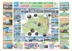 fukushima_now50_02