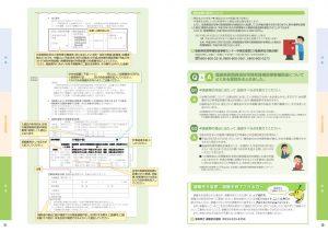 fukushima_now50_05