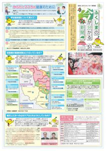 fukushima_now51