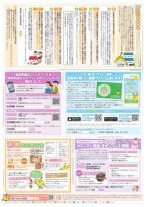 fukushima_now51_01