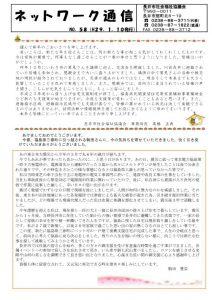nagai_net58