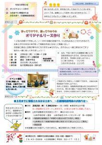 nanyo_hinan20170125