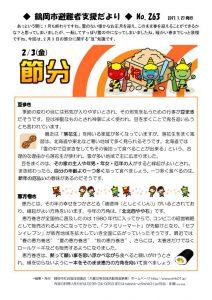 tsuruoka_hinan263