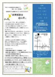 yamagata_cocofuku20170130