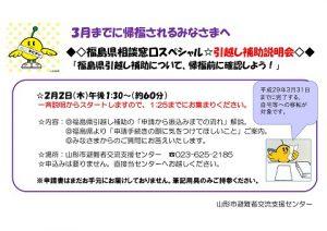 yamagata_fukushima20170123