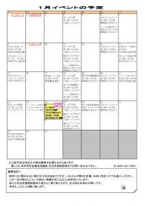 yonezawa_shyakyo52_01