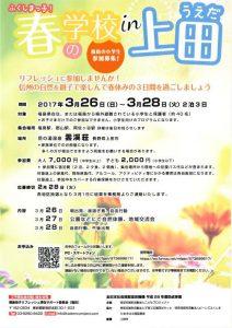 ueda_spring20170209