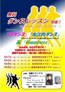 yamagata_dance20170224