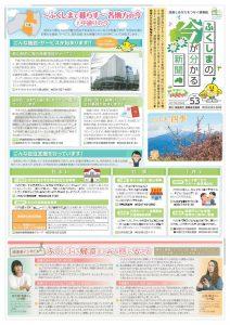 fukushima_now53