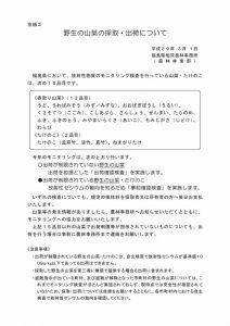 okuma_info20170309_2