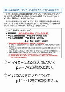 okuma_info20170321