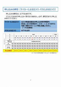 okuma_info20170321_2