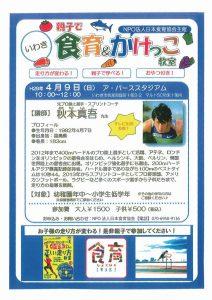 okuma_info20170322