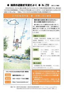 tsuruoka_hinan270