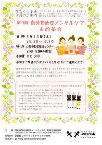 yamagata_comu20170301