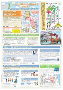 fukushima_now54