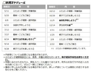 futaba_info20170421