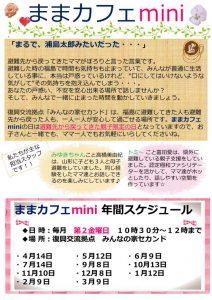 mamacafe_mini20170417