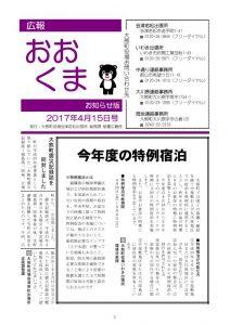 okuma_kouhou20170419