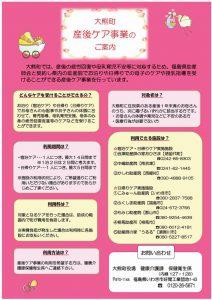 okuma_sango20170412