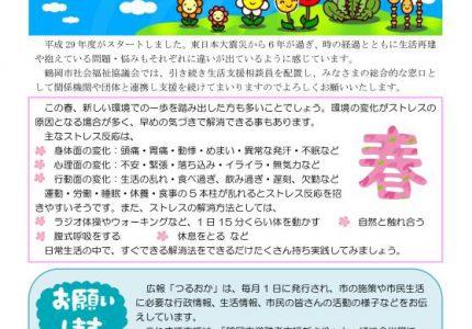 tsuruoka_hinan273