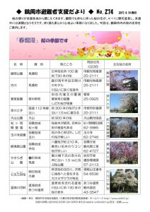 tsuruoka_hinan274