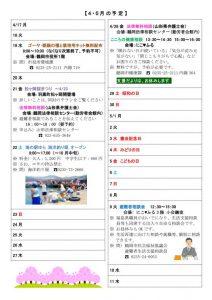 tsuruoka_hinan274_01