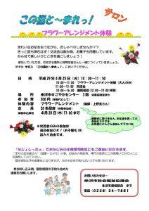 yamagata_flower20170419