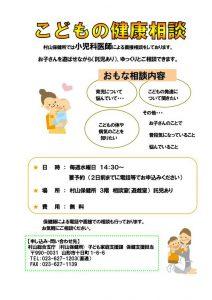 yamagata_muraoka20170424