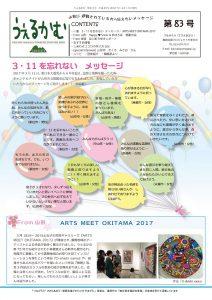 yamagata_welcome83