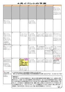 yonezawa_shyakyo55_01